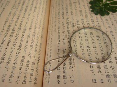 【不思議な日本語】「九割九分」と「九分九厘」
