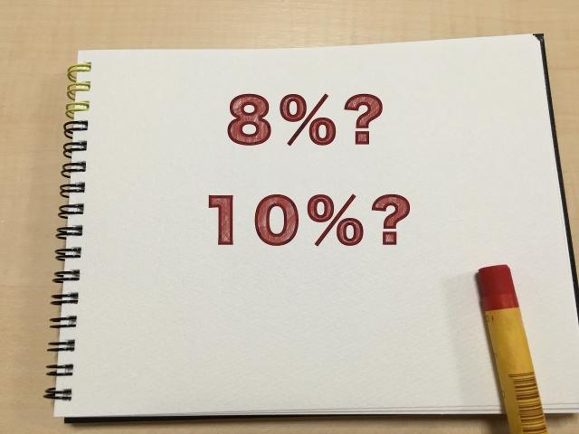 消費税 8% 10%