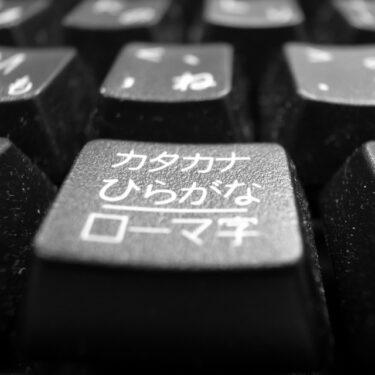 【仮名遣い】変換しても正しい漢字が出てこない!? – 漢字の正しい読み方