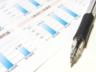 【株式投資入門】個人投資家がBlogを書くワケ