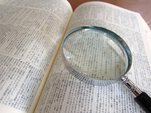 辞書と虫メガネ