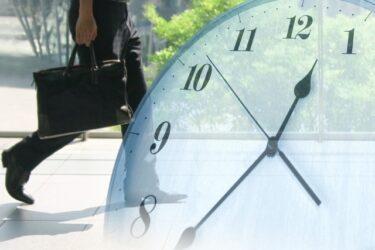 みなし労働時間制 – 長時間労働を巡る攻防 その3