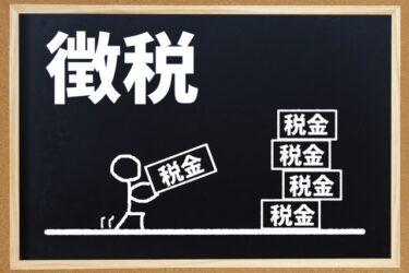 今年も確定申告とかいうメンドクサイ季節がやってきた。。。 – 大村大次郎『税務署の正体』(2014)