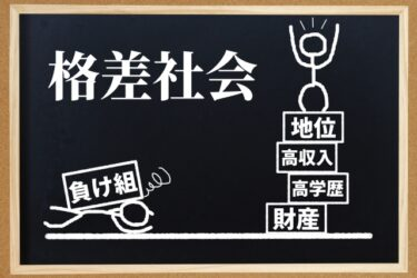 格差化するニッポン – 森岡孝二『雇用身分社会』(2015)