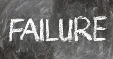 成功のために学ぶ具体的失敗例 – 畑村洋太郎『起業と倒産の失敗学』(2003)